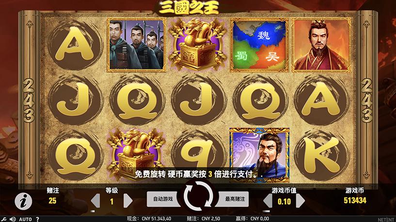 King of 3 Kingdoms Slot Screenshot 1