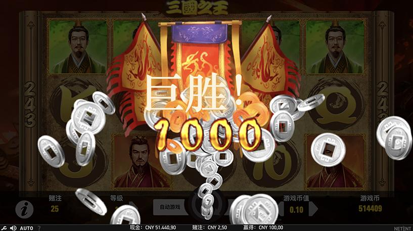 King of 3 Kingdoms Slot Screenshot 3