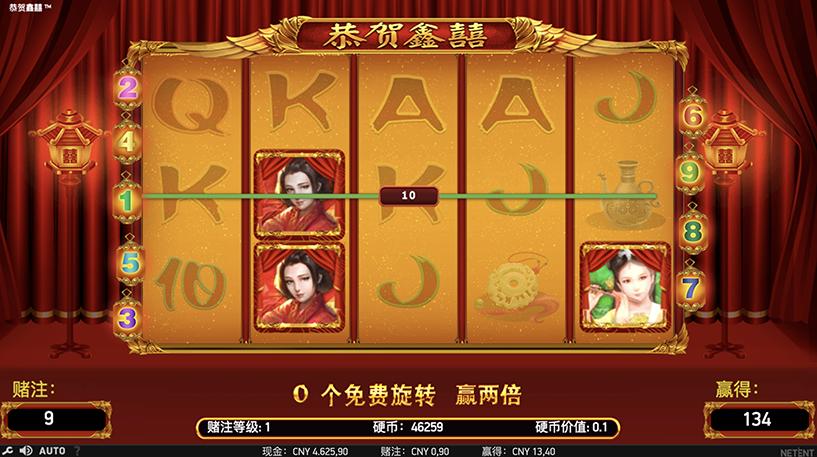 Who's the Bride Slot Screenshot 2