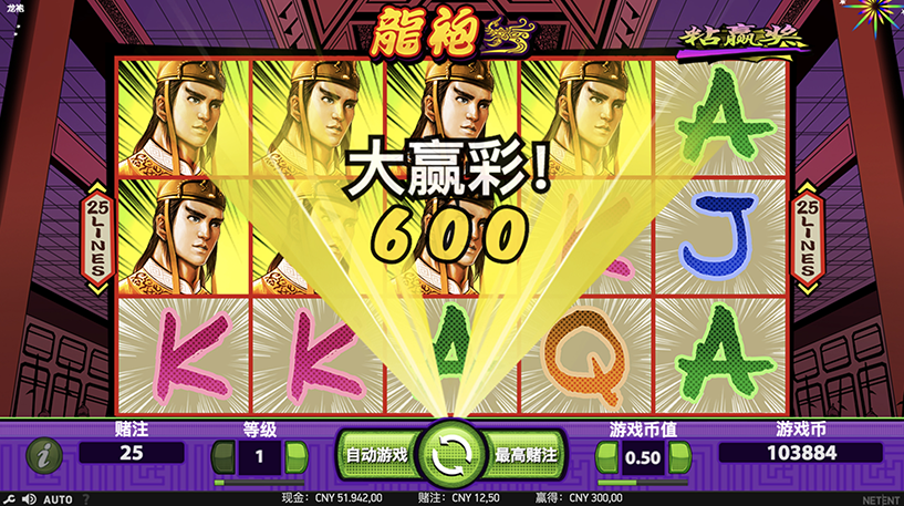 Long Pao Slot Screenshot 2