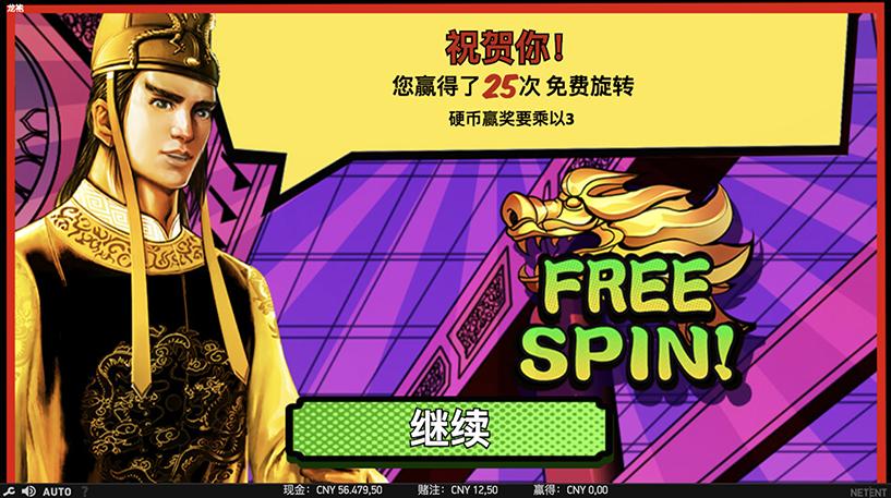 Long Pao Slot Screenshot 3