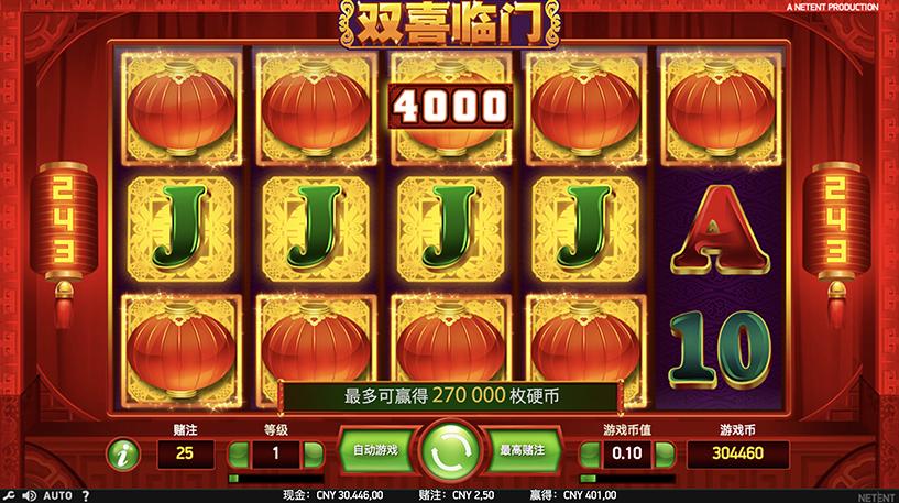Twin Happiness Slot Screenshot 1